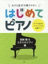 大きな音符で弾きやすいはじめてピアノ すべての音符にドレミふりがな&指番号つき 宮崎駿&スタジオジブリ編[本/雑誌] …