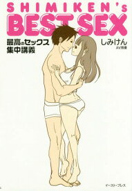 SHIMIKEN's BEST SEX 最高のセックス集中講義[本/雑誌] / しみけん/著