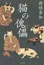 猫の傀儡[本/雑誌] / 西條奈加/著