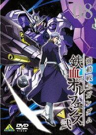 機動戦士ガンダム 鉄血のオルフェンズ 弐 VOL.8[DVD] / アニメ