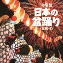 決定盤 日本の盆おどり (総振付)[CD] / オムニバス