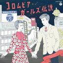 コロムビア・ガールズ伝説 EARLY YEARS (1965〜1972)[CD] / オムニバス