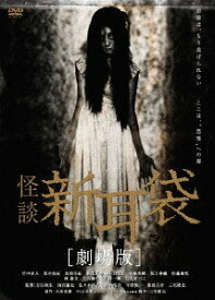 怪談新耳袋 劇場版 [廉価版][DVD] / 邦画