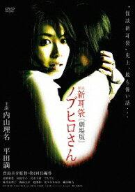 怪談新耳袋 劇場版 ノブヒロさん [廉価版][DVD] / 邦画