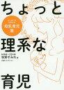 ちょっと理系な育児 母乳育児篇[本/雑誌] / 牧野すみれ/著