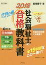社会福祉士の合格教科書 2018 (合格シリーズ)[本/雑誌] / 飯塚慶子/著 福祉教育カレッジ/編集