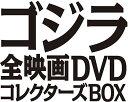 ゴジラ全映画DVDコレクターズBOX 特製パンフレットホルダー 2017年9/19号[本/雑誌] (雑誌) / 講談社