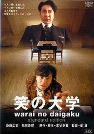 笑の大学 スタンダード・エディション[DVD] / 邦画