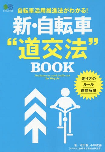 新・自転車道交法BOOK (エイムック)[本/雑誌] / 疋田智/著 / 小林 成基 著