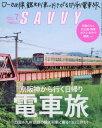 SAVVY(サヴィ) 2017年7月号[本/雑誌] (雑誌) / 京阪神エルマガジン社