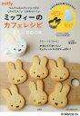 ミッフィーのカフェレシピBOOK (セルクル&ステンシルつきでかんたん!かわ)[本/雑誌] / 星谷菜々