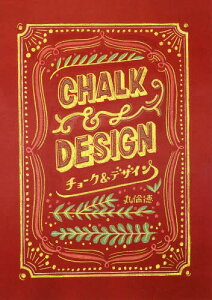 [書籍とのメール便同梱不可]/チョーク&デザイン チョークデザインの第一人者が教えるうつくしいレタリングとデコレーションのルール23[本/雑誌] / 丸倫徳/監修