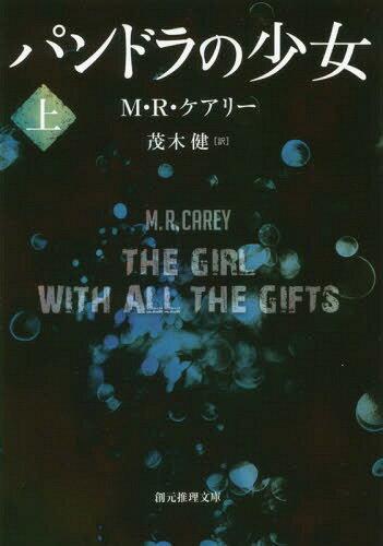 パンドラの少女 上 / 原タイトル:THE GIRL WITH ALL THE GIFTS (創元推理文庫)[本/雑誌] / M・R・ケアリー/著 茂木健/訳