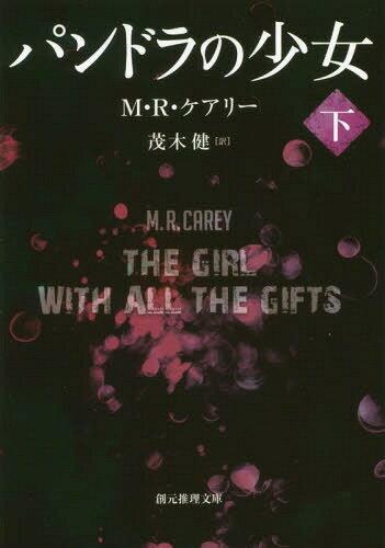 パンドラの少女 下 / 原タイトル:THE GIRL WITH ALL THE GIFTS (創元推理文庫)[本/雑誌] / M・R・ケアリー/著 茂木健/訳