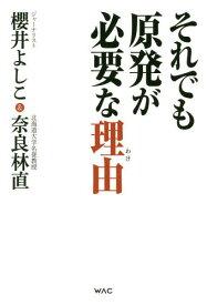 それでも原発が必要な理由(わけ)[本/雑誌] / 櫻井よしこ/著 奈良林直/著