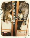 ココニャさんちの障子破り猫軍団[本/雑誌] / ココニャ/著