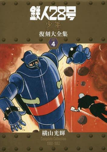 鉄人28号《少年オリジナル版》復刻大全集 UNIT4[本/雑誌] / 横山光輝/著