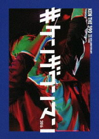 ケンザワンマン 2016[DVD] / KEN THE 390