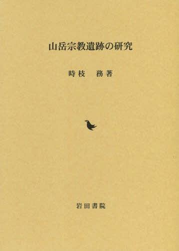 山岳宗教遺跡の研究[本/雑誌] / 時枝務/著
