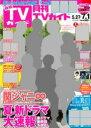 月刊TVガイド 関東版 2017年7月号 【表紙】 関ジャニ∞[本/雑誌] (雑誌) / 東京ニュース通信社