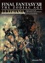 FF12ザゾディアックエイジアルティマニ (SE-MOOK)[本/雑誌] (単行本・ムック) / スタジオベントスタッ / スクウェア・エニック