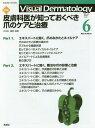 Visual Dermatology 目でみる皮膚科学 Vol.16No.6(2017-6)[本/雑誌] / 福田知雄/責任編集