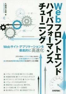 Webフロントエンドハイパフォーマンスチューニング Webサイト・アプリケーションを徹底的に高速化[本/雑誌] / 久保田光則/著