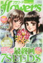 月刊flowers (フラワーズ) 2017年7月号 【表紙&付録】 『7SEEDS』ポスター[本/雑誌] (雑誌) / 小学館