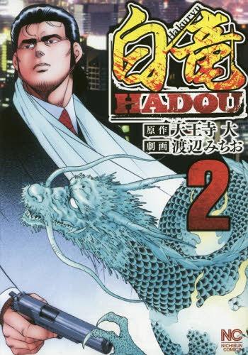 白竜HADOU 2 (ニチブン・コミックス)[本/雑誌] (コミックス) / 渡辺みちお/画 / 天王寺 大 原作