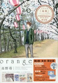orange[本/雑誌] 6 -未来- 【限定版】 コブクロ「未来」ミュージックビデオ -orange ver.- DVD付き (コミックス) / 高野苺/著