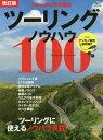 ツーリングノウハウ100 改訂版 (エイムック)[本/雑誌] / エイ出版社