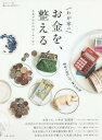 わが家のお金を、整える (私のカントリー別冊)[本/雑誌] / 主婦と生活社