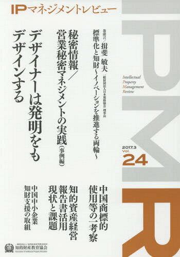 IPマネジメントレビュー 24[本/雑誌] / 知的財産研究教育財団知的財産教育協会