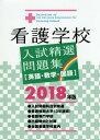 '18 看護学校入試精選問題集[英語・数[本/雑誌] / 入試問題編集部/編