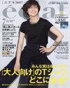eclat(エクラ) 2017年7月号 【表紙】 富岡佳子[本/雑誌] (雑誌) / 集英社