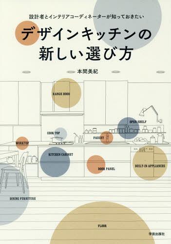 設計者とインテリアコーディネーターが知っておきたいデザインキッチンの新しい選び方[本/雑誌] / 本間美紀/著