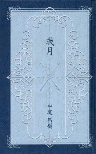 歳月[本/雑誌] / 中庭昌樹/著
