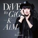 DiVE to GiG - K - AiM [通常盤][CD] / 喜多村英梨