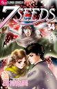 7SEEDS 34 (フラワーCアルファ)[本/雑誌] (コミックス) / 田村由美/著