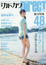 別冊カドカワ DirecT 06 【表紙】 瀧野由美子(STU48) (カドカワムック)[本/雑誌] / KADOKAWA