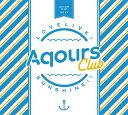 ラブライブ! サンシャイン!! Aqours CLUB CD SET [期間限定生産][CD] / Aqours