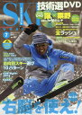 スキーグラフィック 2017年7月号[本/雑誌] (雑誌) / 芸文社