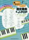 超ラク〜に弾けちゃう!ピアノ・ソロ初心者の超定番曲&J-POPスーパーベスト 2017年度版[本/雑誌] / シンコーミュージッ…