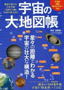 [書籍のメール便同梱は2冊まで]/宇宙の大地図帳 地図で旅する宇宙空間「最果ての地」「未来の姿」とは!?[本/雑誌] / 渡部潤一/監修