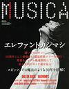MUSICA (ムジカ) 2017年7月号 【表紙】 エレファントカシマシ[本/雑誌] (雑誌) / FACT