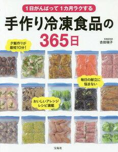 1日がんばって1カ月ラクする手作り冷凍食品の365日[本/雑誌] / 吉田瑞子/著