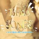 Bride SONGS〜今すぐ抱きしめたくなるJ-POP〜[CD] / オムニバス