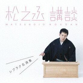 松之丞 講談 -シブラク名演集-[CD] / 神田松之丞
