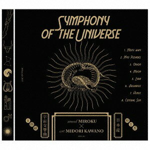 SYMPHONY OF THE UNIVERSE[CD] / MIROKU X MIDORI KAWANO