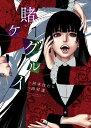 賭ケグルイ 7 (ガンガンコミックスJOKER)[本/雑誌] (コミックス) / 尚村透/画 / 河本 ほむら 原作